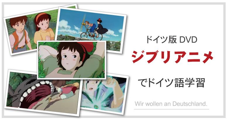 ジブリからドイツ語学習