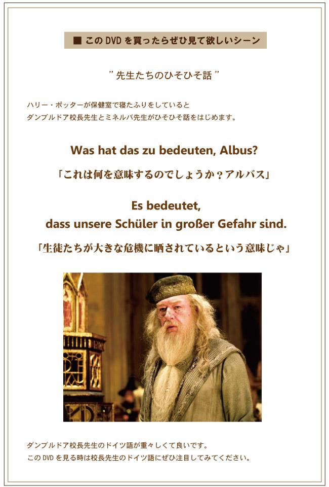 ドイツ語版ハリーポッター秘密の部屋 DVDオススメシーン