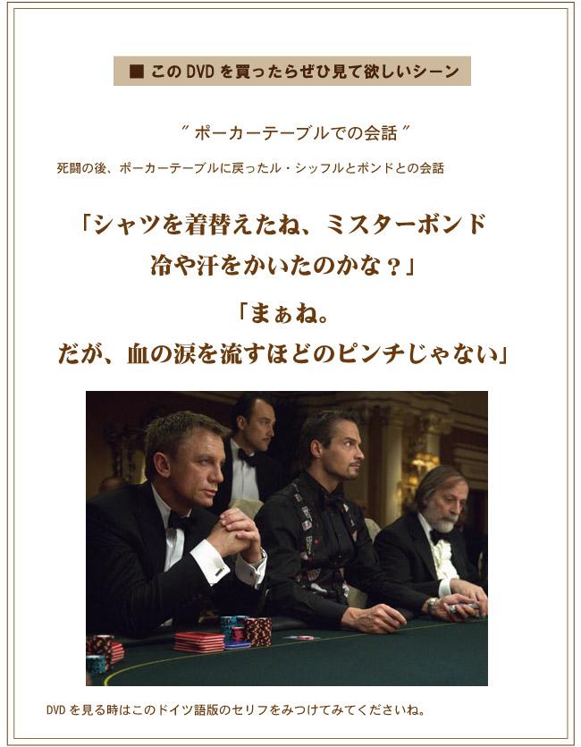 ドイツ語版DVD 007カジノロアイアル オススメシーン