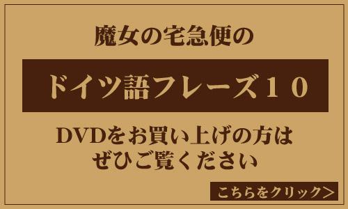 ドイツ語版DVD魔女の宅急便からドイツ語フレーズ10の紹介ページヘ
