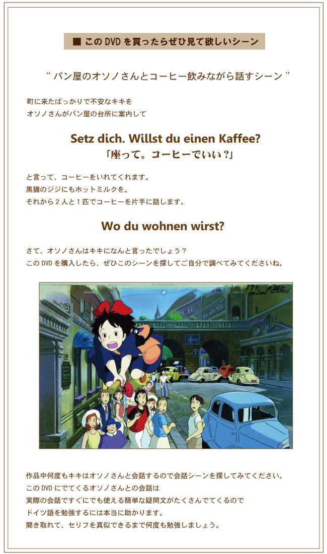 ドイツ語版魔女の宅急便DVDオススメシーン