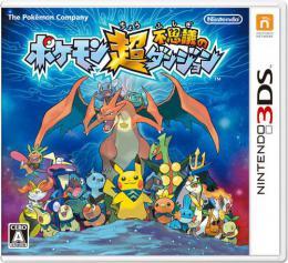 【ドイツ版3DS】ポケモン 超不思議のダンジョン